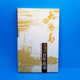 太阳岛:未知的百年故事(一版一印)
