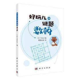 全新正版图书 数桥 (日)Nikoli编 科学出版社 9787030655110 书海情深图书专营店