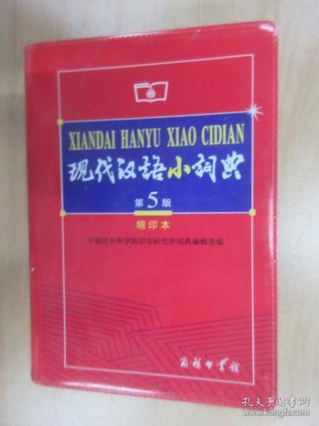 商务印书馆:现代汉语小词典(第5版)(缩印本)