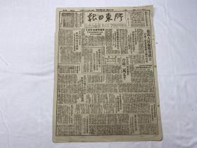 1949年10月24日《胶东日报》第2694期一份(最高人民检察署成立)