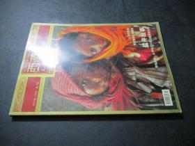 西藏人文地理 2007年1月号
