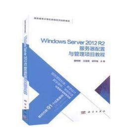 全新正版图书 Windows Server 2012 R2 服务器配置与管理项目教程 谢树新,王昱煜,邹华福主编 科学出版社 9787030648518 书海情深图书专营店