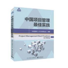 全新正版图书 中国项目管理实践 中国国际人才交流基金会 电子工业出版社 9787121359927 书海情深图书专营店