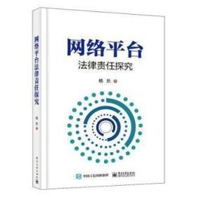 全新正版图书 网台法律责任探究 杨乐著 电子工业出版社 9787121365584 书海情深图书专营店