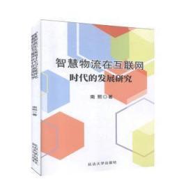 全新正版图书 智慧物流在大数据时代的发展研究 南熙著 延边大学出版社 9787568880299 书海情深图书专营店