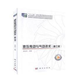 全新正版图书 液压传动与气动技术(第三版) 李永杰 科学出版社 9787030634283 书海情深图书专营店