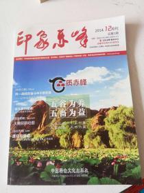 创刊号:印象赤峰(2014年总第一期)