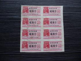 文革语录-江苏省布票-贰市寸-8连