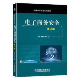 全新正版图书 电子商务 张波,朱艳娜编著 机械工业出版社 9787111653066 书海情深图书专营店