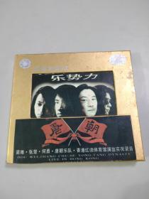 乐势力:窦唯·张楚·何勇·唐朝乐队·香港红磡体育馆演出实况录音(VCD)(2张光盘)(有防伪标志)