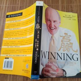 赢:韦尔奇一生的管理智慧