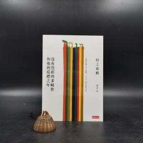 台湾时报版  村上春树 著 赖明珠 译《沒有色彩的多崎作和他的巡禮之年》