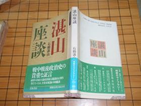 日文原版:湛山座谈...(60开)040201