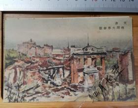 【收藏级】老明信片---日据时期---天津南开大学俯观------向井润吉---画作明信片---背面日文