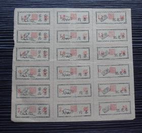 1960年-南京市商业局-肉票-肥皂票-荤食品票18枚合售