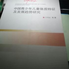 中国青少年儿童体质特征及发展趋势研究