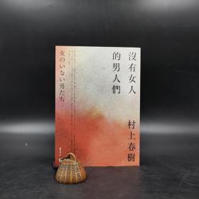台湾时报版 村上春树 著 赖明珠 译《沒有女人的男人們》
