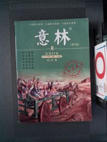 意林 秋季卷 合订本 2010.13-18 总第二十六卷