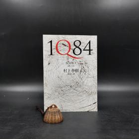 台湾时报版 村上春树 著 赖明珠 译《1Q84 Book1》
