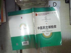 中医药文献检索(第二版)'' 。、