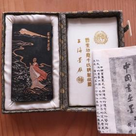 鉴真和尚东渡图70年代末期上海墨厂特制油烟墨老4两130g残墨 N717