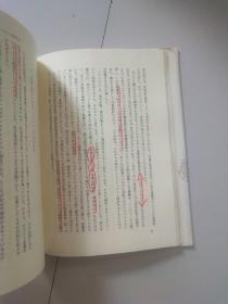 证劵取引法(日文版)