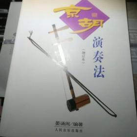 京胡演奏法(增订本)