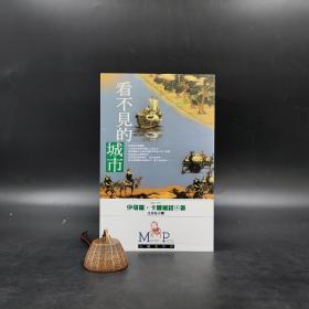 台湾时报版 伊塔洛·卡尔维诺 著 王志弘 译《看不见的城市》