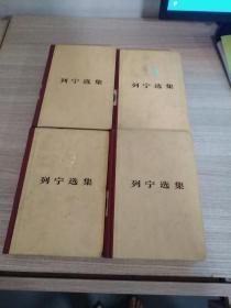 列宁选集 1-4 (精装)