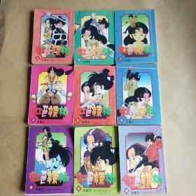 64开漫画 ----虹色辣椒(1.2.3.4.5.6.8.9.10)九册合售