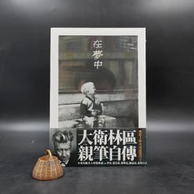 台湾时报版 大卫‧林区;克莉丝汀娜‧麦坎娜 著 但唐谟 译《在梦中》(精装)