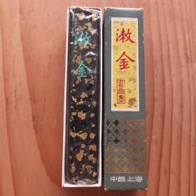 漱金 70年代初上海墨厂出品老2两63克断粘墨块N723