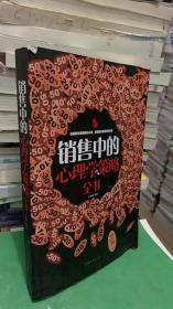 销售中的心理学策略全书 /文明德 著 / 中国华侨出版社9787511339867