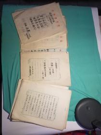 1987年赵朴初院长聘请的中国佛学院客座教授徐光军先生诗稿等稿件一组