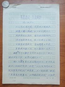 绍兴史学家邹志方早年研究陆游诗词手稿原件