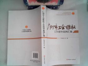 廣州市工會維權工作指導案例匯編