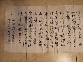 名家手写墨迹 节录文心雕龙练字篇 有落款印章不识