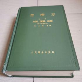 普济方(第一册)[精装本]〈1983年北京出版发行〉
