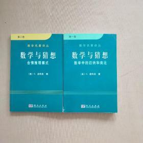 数学与猜想(第一卷 数学中的归纳和类比、第二卷 合情推理模式)2本合售