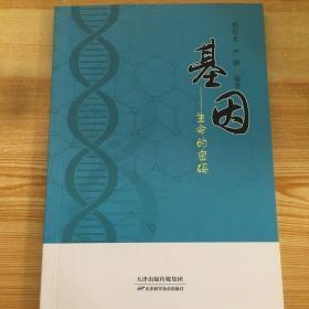 基因生命的密码