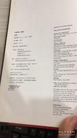 中国印象 故宫 精装本