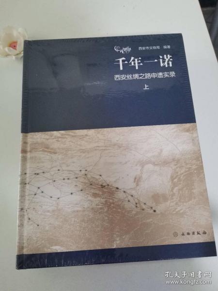千年一诺 西安丝绸之路申遗实录(套装上下册)