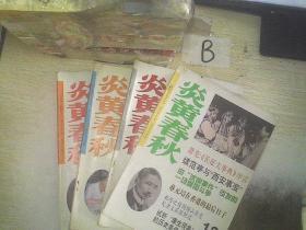 炎黄春秋1996  7  10 11 12共4期