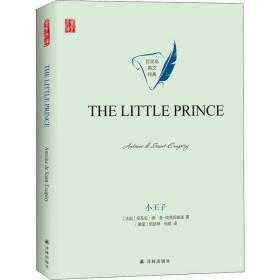 小王子THELITTLEPRINCE英文版