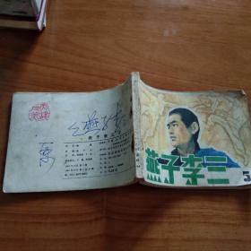 连环画;燕子李三 5(品相以图片为准)