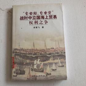 """""""自由船、自由货""""战时中立国海上贸易权利之争"""