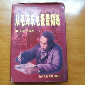 从毛泽东电报看韬略