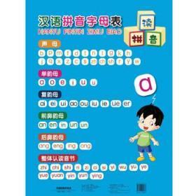 汉语拼音字母表 9787557905637 中小学教辅 中小学工具书