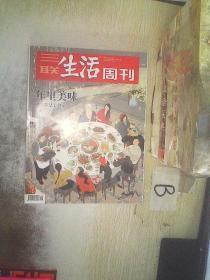 三联生活周刊 2020年2、3合刊 总第1071期. ''   .