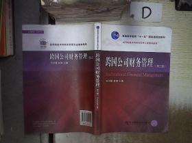 跨国公司财务管理(第3版)'' 。。。